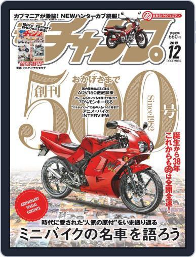 モトチャンプ motochamp November 6th, 2019 Digital Back Issue Cover
