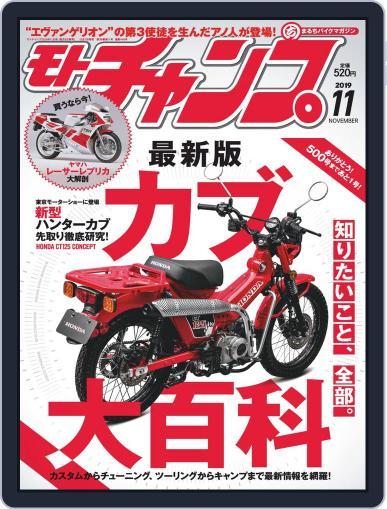 モトチャンプ motochamp October 6th, 2019 Digital Back Issue Cover