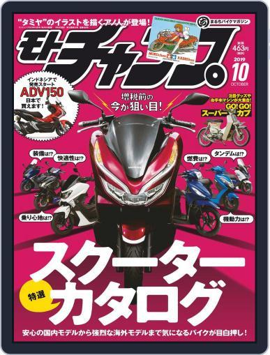 モトチャンプ motochamp September 6th, 2019 Digital Back Issue Cover