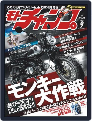 モトチャンプ motochamp August 6th, 2019 Digital Back Issue Cover