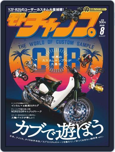 モトチャンプ motochamp July 6th, 2019 Digital Back Issue Cover