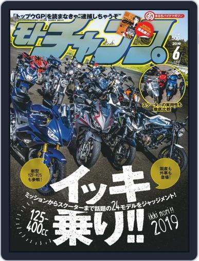 モトチャンプ motochamp June 1st, 2019 Digital Back Issue Cover