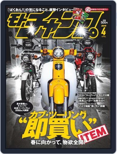 モトチャンプ motochamp March 6th, 2019 Digital Back Issue Cover