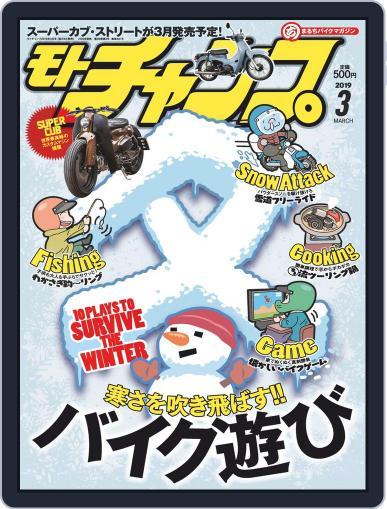 モトチャンプ motochamp February 6th, 2019 Digital Back Issue Cover