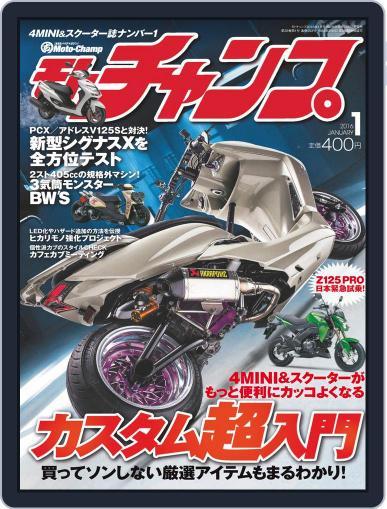 モトチャンプ motochamp December 10th, 2015 Digital Back Issue Cover