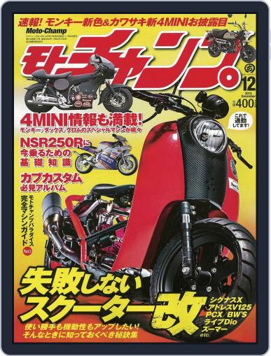 モトチャンプ motochamp November 11th, 2015 Digital Back Issue Cover