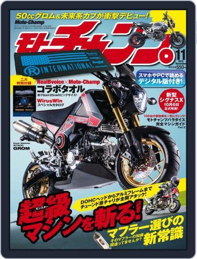 モトチャンプ motochamp October 20th, 2015 Digital Back Issue Cover