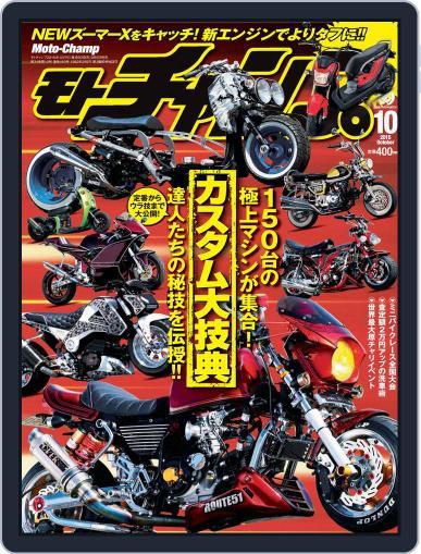 モトチャンプ motochamp September 9th, 2015 Digital Back Issue Cover