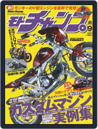 モトチャンプ motochamp August 10th, 2015 Digital Back Issue Cover