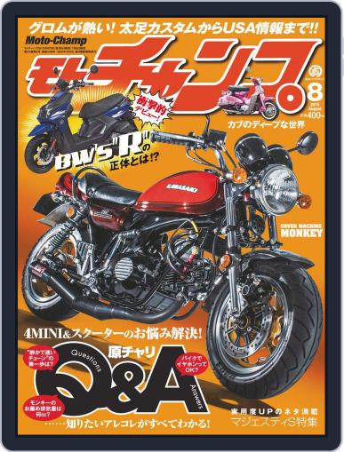 モトチャンプ motochamp July 9th, 2015 Digital Back Issue Cover