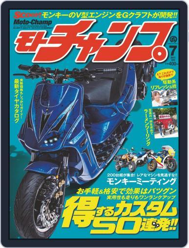モトチャンプ motochamp June 12th, 2015 Digital Back Issue Cover