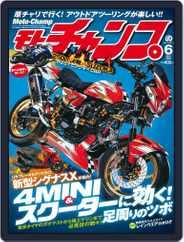 モトチャンプ motochamp (Digital) Subscription May 7th, 2015 Issue