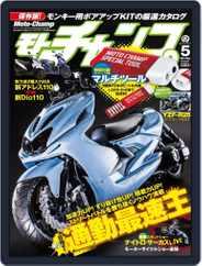 モトチャンプ motochamp (Digital) Subscription April 13th, 2015 Issue