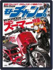 モトチャンプ motochamp (Digital) Subscription March 10th, 2015 Issue