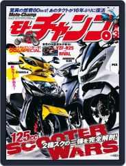 モトチャンプ motochamp (Digital) Subscription February 9th, 2015 Issue