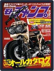 モトチャンプ motochamp (Digital) Subscription January 5th, 2015 Issue