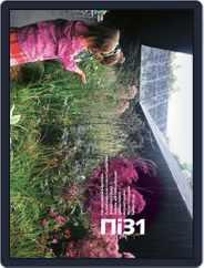 Проект International/project International (Digital) Subscription September 30th, 2012 Issue