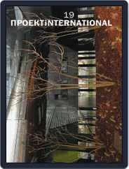 Проект International/project International (Digital) Subscription February 20th, 2012 Issue