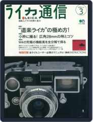 ライカ通信 (Digital) Subscription February 19th, 2015 Issue
