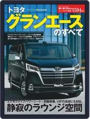 モーターファン別冊ニューモデル速報 (Digital) Subscription March 3rd, 2020 Issue