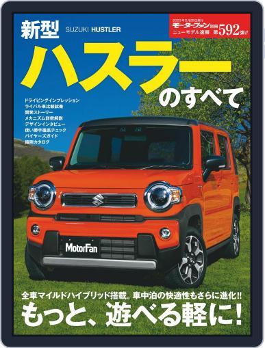 モーターファン別冊ニューモデル速報 (Digital) January 21st, 2020 Issue Cover