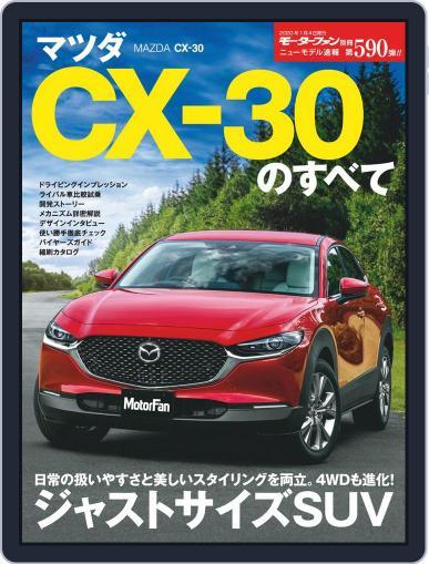 モーターファン別冊ニューモデル速報 (Digital) November 22nd, 2019 Issue Cover