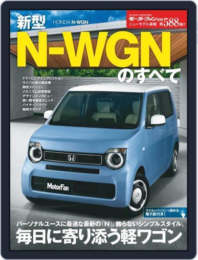 モーターファン別冊ニューモデル速報 (Digital) October 4th, 2019 Issue Cover