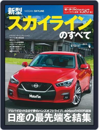 モーターファン別冊ニューモデル速報 (Digital) August 30th, 2019 Issue Cover
