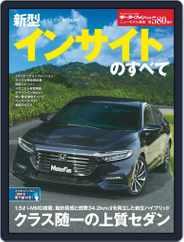 モーターファン別冊ニューモデル速報 (Digital) Subscription January 30th, 2019 Issue