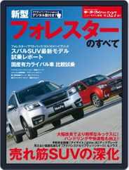 モーターファン別冊ニューモデル速報 (Digital) Subscription December 24th, 2015 Issue