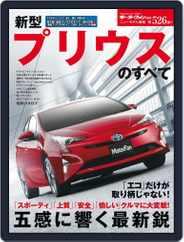 モーターファン別冊ニューモデル速報 (Digital) Subscription December 22nd, 2015 Issue