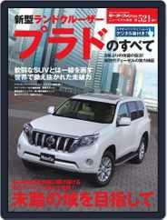 モーターファン別冊ニューモデル速報 (Digital) Subscription September 24th, 2015 Issue