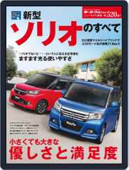 モーターファン別冊ニューモデル速報 (Digital) Subscription September 9th, 2015 Issue