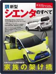 モーターファン別冊ニューモデル速報 (Digital) Subscription July 30th, 2015 Issue
