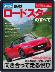 モーターファン別冊ニューモデル速報 (Digital) Subscription July 13th, 2015 Issue