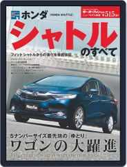 モーターファン別冊ニューモデル速報 (Digital) Subscription May 26th, 2015 Issue