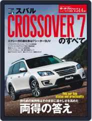 モーターファン別冊ニューモデル速報 (Digital) Subscription May 24th, 2015 Issue