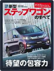 モーターファン別冊ニューモデル速報 (Digital) Subscription April 23rd, 2015 Issue