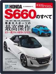 モーターファン別冊ニューモデル速報 (Digital) Subscription April 6th, 2015 Issue
