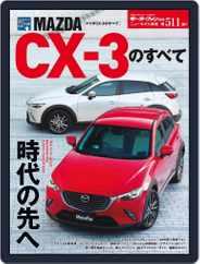 モーターファン別冊ニューモデル速報 (Digital) Subscription April 2nd, 2015 Issue