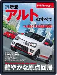 モーターファン別冊ニューモデル速報 (Digital) Subscription March 18th, 2015 Issue