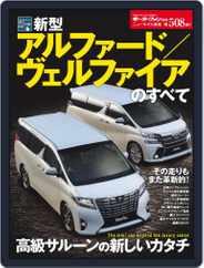 モーターファン別冊ニューモデル速報 (Digital) Subscription February 25th, 2015 Issue