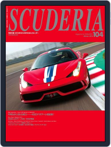 Scuderia  スクーデリア (Digital) January 8th, 2014 Issue Cover