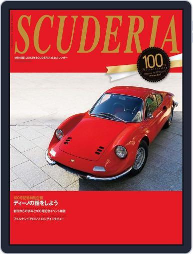 Scuderia  スクーデリア (Digital) January 8th, 2013 Issue Cover