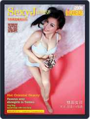 Sexy Juice 蜜桃誌 (Digital) Subscription January 28th, 2014 Issue