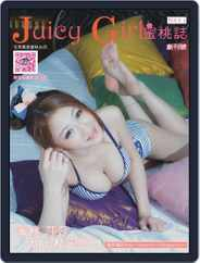 Sexy Juice 蜜桃誌 (Digital) Subscription October 7th, 2013 Issue