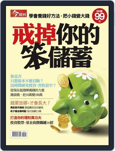 Business Today Wealth Special 今周刊特刊-聰明理財 (Digital) June 24th, 2012 Issue Cover