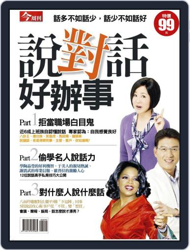 Business Today Wealth Special 今周刊特刊-聰明理財 (Digital) July 25th, 2011 Issue Cover