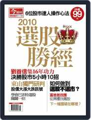Business Today Wealth Special 今周刊特刊-聰明理財 (Digital) Subscription January 14th, 2011 Issue