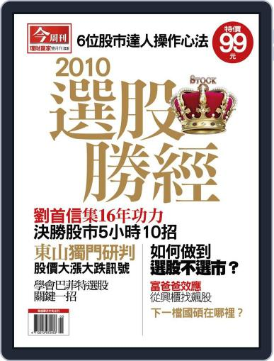 Business Today Wealth Special 今周刊特刊-聰明理財 (Digital) January 14th, 2011 Issue Cover